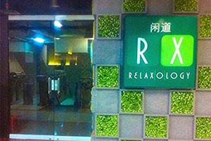 RX PGC